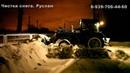 Чистка уборка снега трактор МТЗ. Самара, Тольятти, Жигулёвск HD