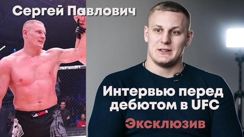 Сергей Павлович. Боец UFC о бое с Оверимом и тяжелом весе UFC с Кормье