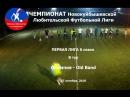 6 сезон Первая лига 8 тур Олимпия - OId Band 07.10.2018 1-4
