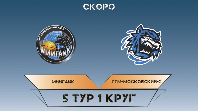 5 Тур 1 Круг. МИИГАик vs ГТМ-Московкий-2