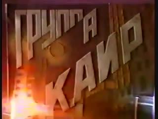 КАИР Рэкетир 1991