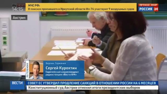 Новости на Россия 24 • Результаты выборов президента Австрии признали недействительными
