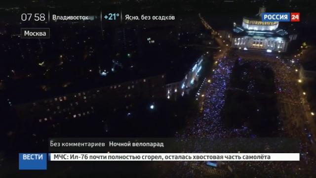 Новости на Россия 24 • Без комментариев. Ночной велопарад
