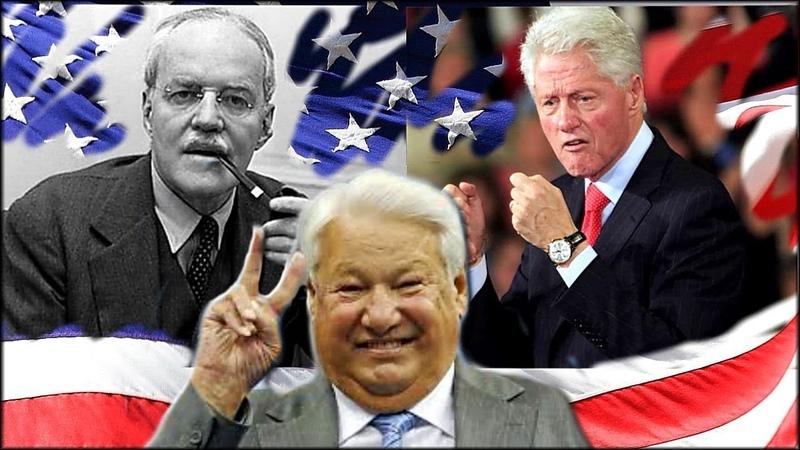 ✅ АМЕРИКАНСКИЕ ПОЛИТИКИ о БУДУЩЕМ РОССИИ ǀ Аллен Даллес и Билл Клинтон