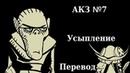 DnD Анимированная Книга Заклинания №7 Анимация/Перевод