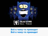Skafandr feat Илья Разин. - Полюса. Недокараоке под полный плюс.