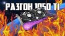 РАЗГОН MSI GTX 1050 Ti | Тест на Xeon E5450