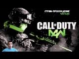 [Call of Duty 4: Modern Warfare]. Стрим-прохождение - Часть #2. Продолжаем бороздить борозды