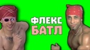 МИЖГАНЧИК ЗАФЛЕКСИЛ ВМЕСТЕ С РИКАРДО КТО ВЫИГРАЛ