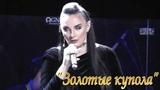 Елена Ваенга - Золотые купола (09.01.2019г.)