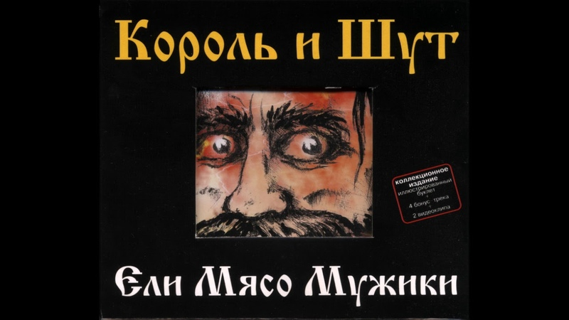 Король и Шут - Ели мясо мужики Live (1999/2003) (CD, Russia) [HQ]