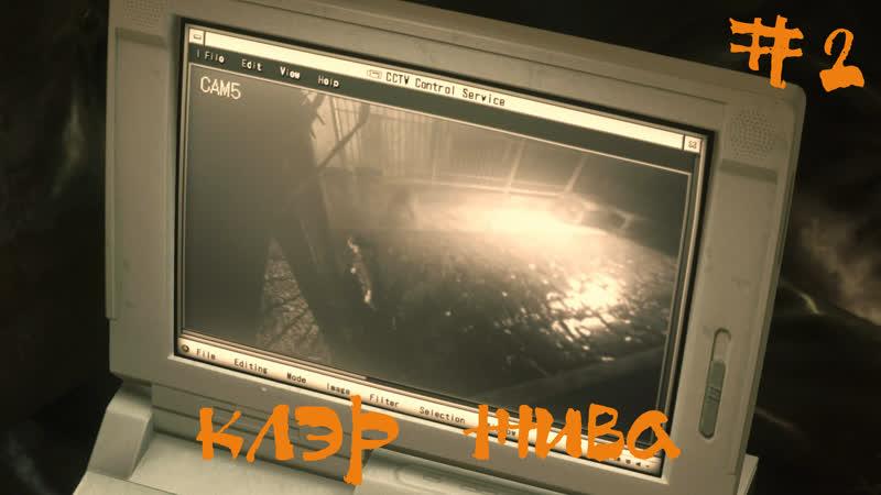 Resident Evil 2 biohazard Re2 Remake Прохождение Леон А   Клэр жива   2