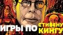 Король ужаса: игры по произведениям Стивена Кинга