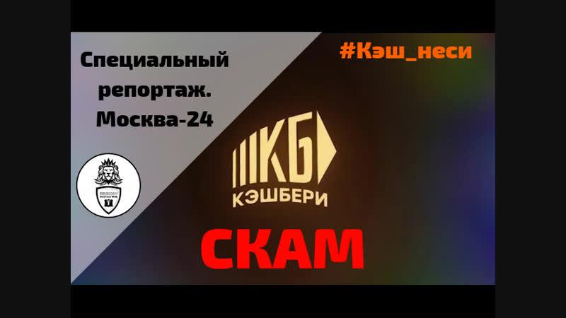 Специальный репортаж. Кэш Неси (Москва 24)