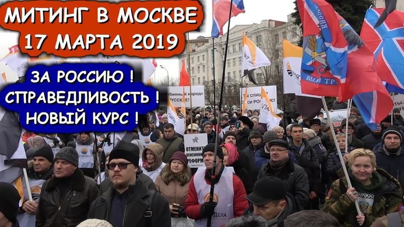МИТИНГ В МОСКВЕ 17 МАРТА 2019 ГОДА. ЗА РОССИЮ ! СПРАВЕДЛИВОСТЬ ! НОВЫЙ КУРС !