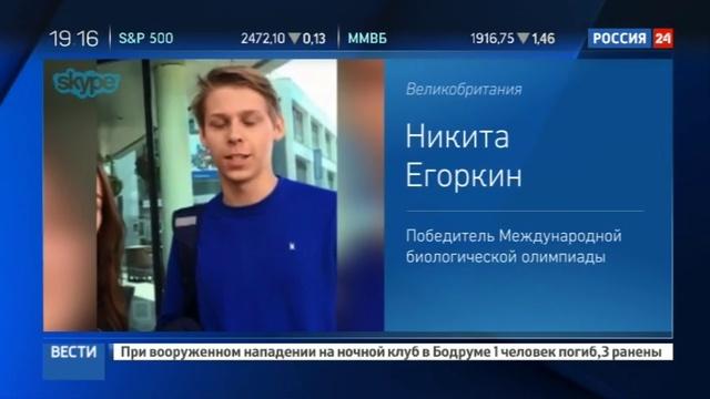 Новости на Россия 24 Российские школьники взяли 2 золота серебро и бронзу на Международной биологической олимпиаде