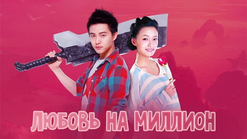 「FSG 404」Любовь на миллион – худ. фильм (Китай, 2013)