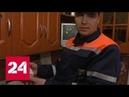 Москвичей атакует липовый Мосгаз - Россия 24