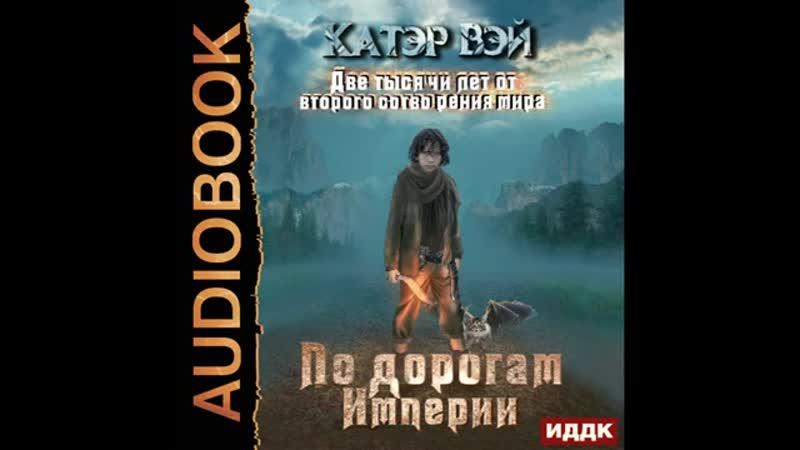 2001536 Аудиокнига. Вэй Катэр 2000 лет от второго сотворения мира. Книга 1. По д