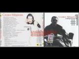 Сборник Владислав Медяник Избранное 1 2000