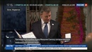Новости на Россия 24 • Хуан Мануэль Сантос получил Нобелевку от имени народа