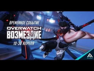 Overwatch: Возмездие + Мятеж,ТОП ивент !