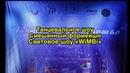 Танцевальный квартал. Новосибирск. 56 Световое шоу «WiMBi» 13.10.2018