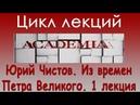 Юрий Чистов. Из времен Петра Великого. Лекция 1