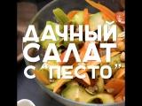 Дачный салат с песто