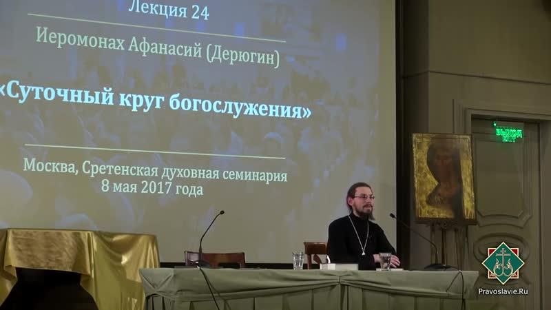 Суточный круг богослужения в размышлений Иеромонаха Афанасия (Дерюгина).