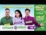 Wake Up Show на Новом радио!