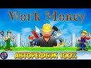 Work Money Обзор Экономической Игры с Выводом Денег. Авторефбэк 100