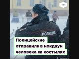 В Алтайском крае полицейские избили человека на костылях ROMB