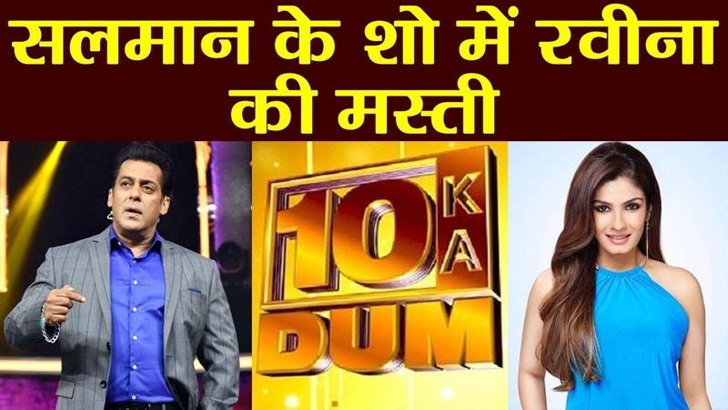 Dus Ka Dum 3 Salman Khan and Raveena Tandon will REUNITE for the show। FilmiBeat