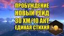 НОВЫЙ РЕЙД, ПРОБУЖДЕНИЕ, ЕДИНАЯ СТИХИЯ, 30 ХМ, 10 АКТ [EXIT LAG]