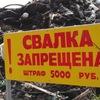 Нет свалкам в Татарстане