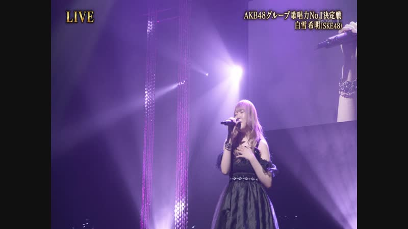 [NaishoGroup] 190111 AKB48グループ歌唱力No.1決定戦 決勝大会 第3組/SKE48 Shirayuki Kohaku (宇多田ヒカル - First Love)