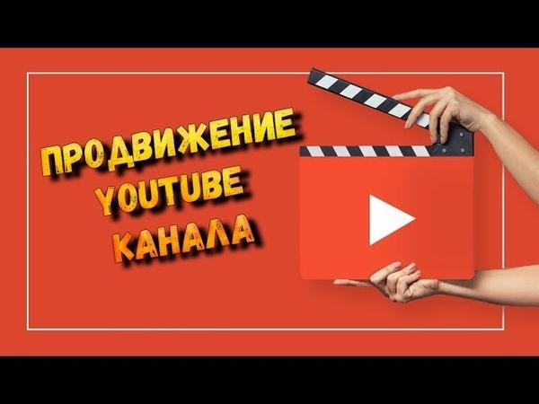 Раскрутка в youtube. Платная раскрутка канала youtube. Опыт раскрутки канала youtube.