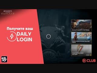 Daily Login Ubisoft Club: Получите эксклюзивную награду от Sam для Assassin's Creed Одиссея