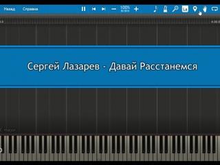 Сергей Лазарев - Давай расстанемся (пример игры на фортепиано) piano cover