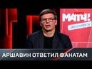 Андрей Аршавин ответил на вопросы подписчиков Матч ТВ в соцсетях