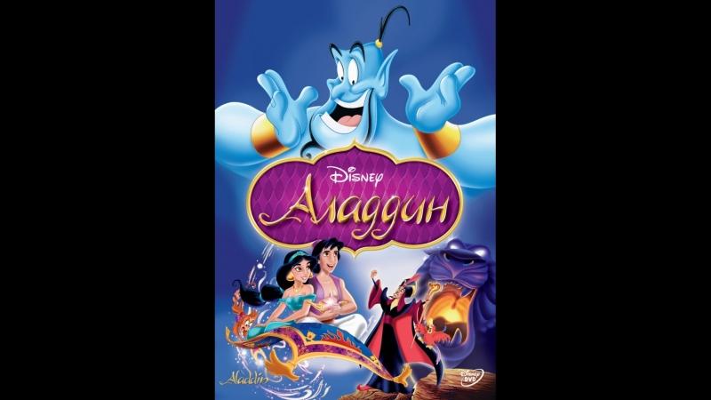 Аладдин Aladdin сезон 1 серия 22 24
