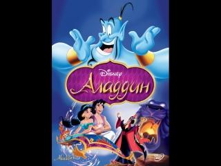 Аладдин Aladdin сезон 1 серия 22-24
