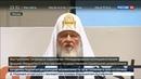Новости на Россия 24 • Патриарх Кирилл призвал отфильтровывать информационный хлам