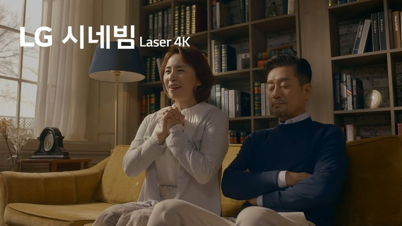 LG 시네빔 Laser 4K - 영상통화B 편