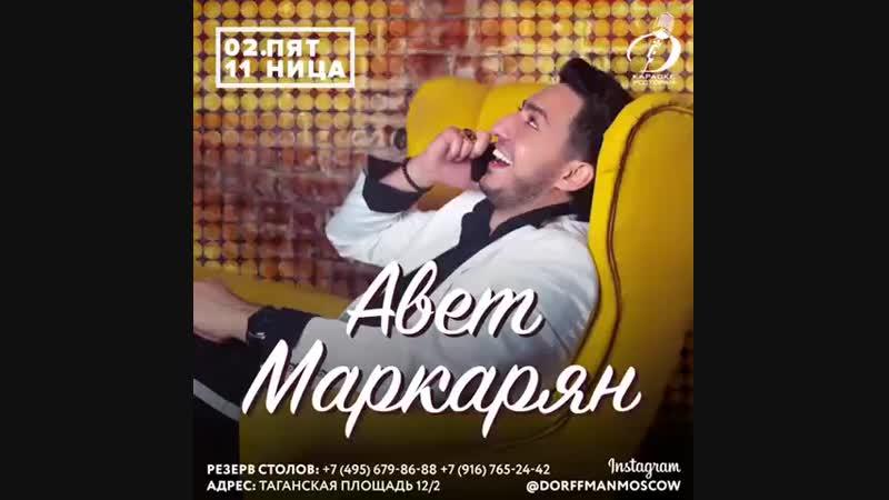 дорогие друзья второго ноября в городе Москве состоится концерт Звезды Юга России Авета Маркаряна автора хита любовь и сон