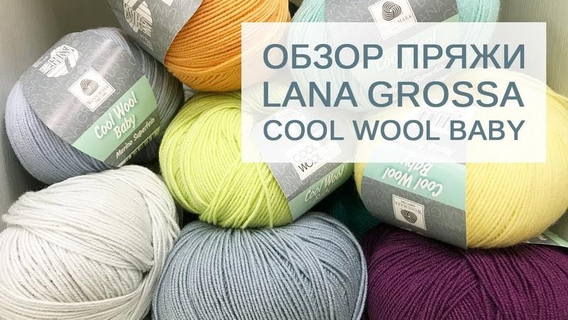 Обзор детской пряжи Lana Grossa Cool Wool Baby