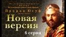 Новый фильм Пророк Юсуф а с 6 серия