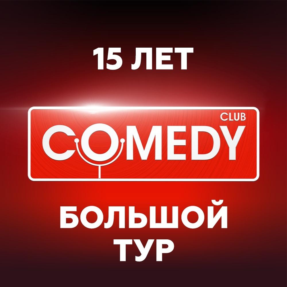 Афиша Тольятти Comedy Club 15 лет / Тольятти / 13 ноября