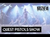 Quest Pistols Show QUEST PISTOLS SHOW - МОКРАЯ (ft. MONATIK)